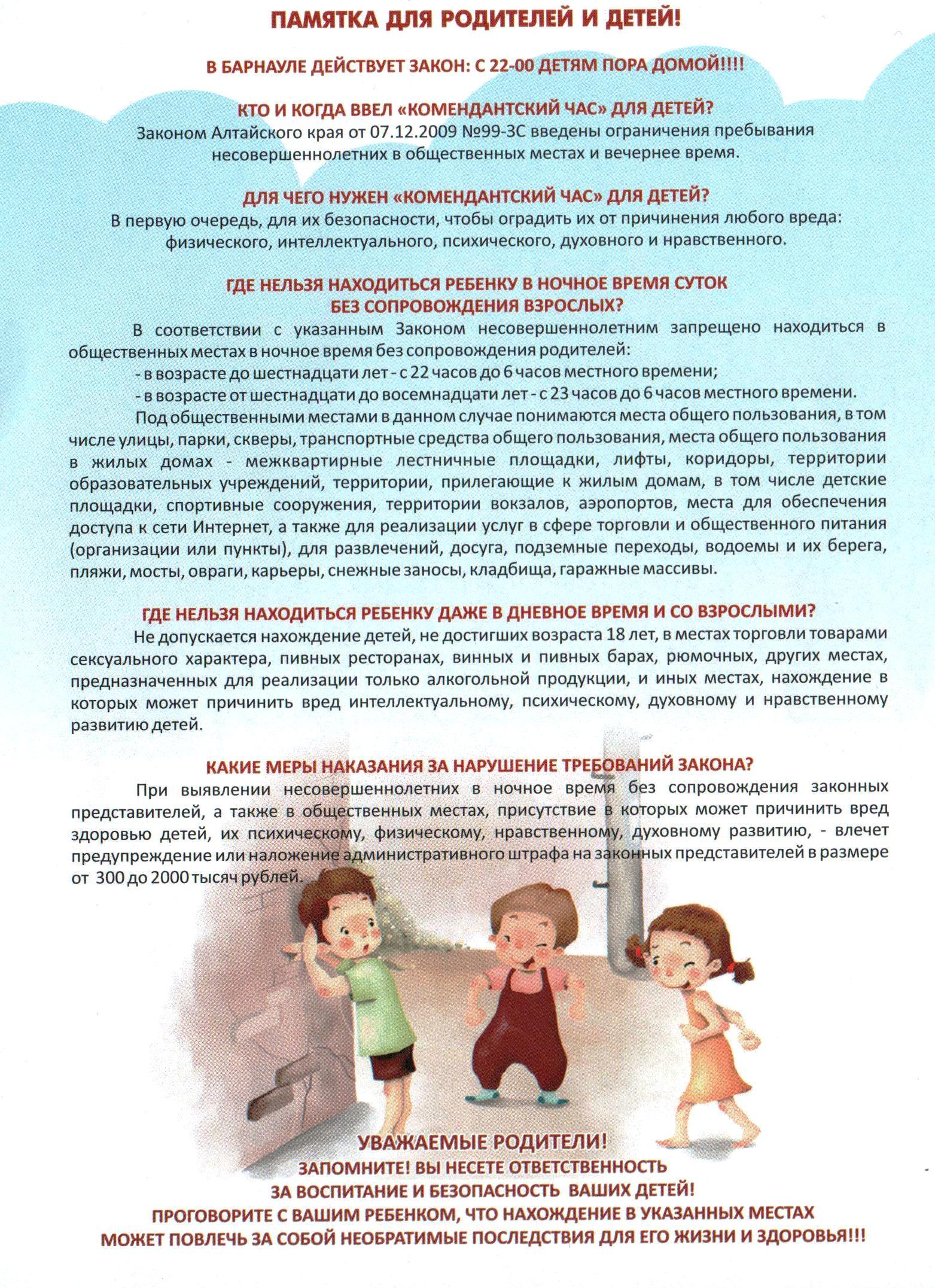 закон о проведении ремонтных работ в москве